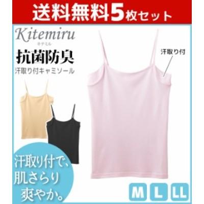 送料無料5枚セット Kitemiru キテミル 肌さらり爽やか 汗取り付きキャミソール Mサイズ Lサイズ LLサイズ グンゼ GUNZE | 下着 肌着 女性