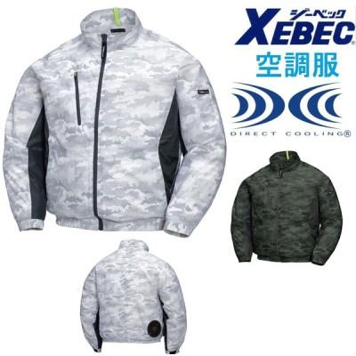 迷彩柄 空調服 XE 98005 ジーベック 長袖ブルゾン XE-98005 SS S 5L 6L サイズ対応