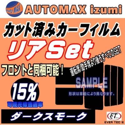 リア (b) アイシス M1 (15%) カット済み カーフィルム ANM10 ANM1 ZNM10 ZGM10 ZGM11 ZGM15 10系 15系 トヨタ