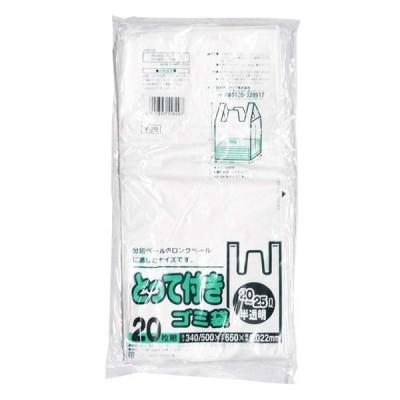 ゴミ袋 とって付きゴミ袋 半透明 20枚入 Y-29