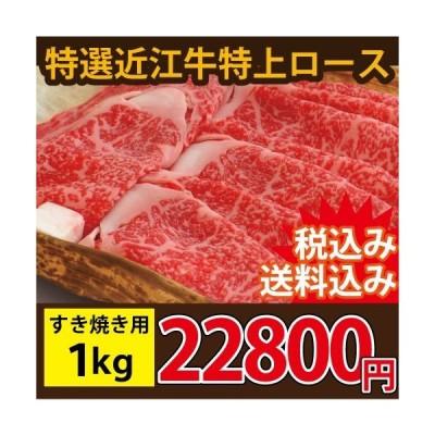 近江牛 1kg 特上 ロース すき焼き用 黒毛和牛 最高級 A5 A4 B5 B4 お肉 送料無料 お中元 お歳暮
