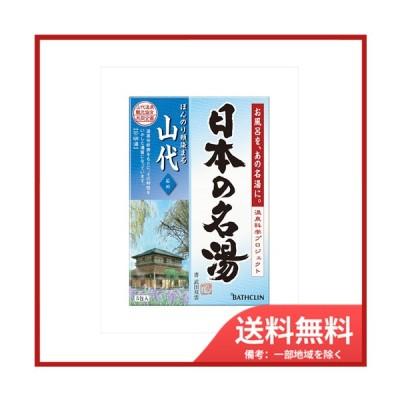 【送料無料】日本の名湯 山代5包個箱