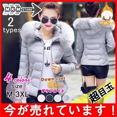 コート レディース ダウンコート 中綿ジャケット ファー フード付き 暖かい 防風 防寒 ショート丈 アウター おしゃれ パーカーコート ブルゾン