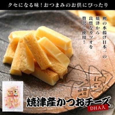 200gかつおチーズ【メール便発送】【送料無料】