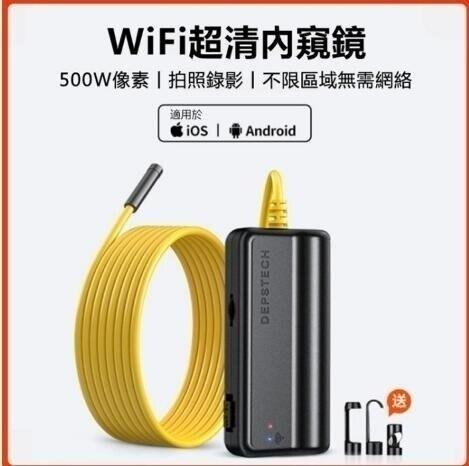 台灣現貨 防水內視鏡 管道內視鏡 工業內視鏡 WIFI安卓蘋果手機通用攝像頭 內窺鏡 探測器