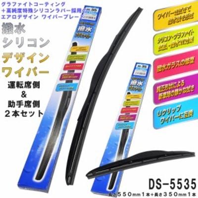 撥水シリコン デザイン ワイパー(左右セット) FESCO DS-5535 550mm 350mm