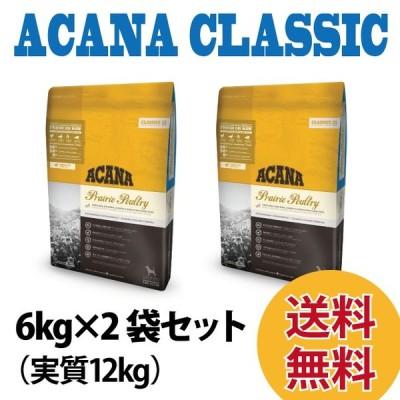 アカナ クラシック プレイリーポートリー 6kg×2袋セット【ドッグフード】【正規品】