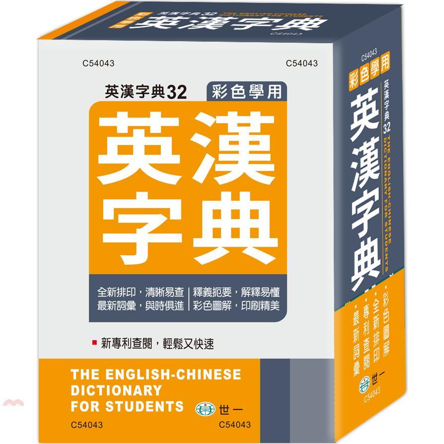 《世一》彩色學用英漢字典(50K)(精裝)[79折]