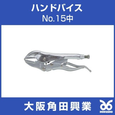 大阪角田興業 No.15中 ハンドバイス KH-15M カクタ