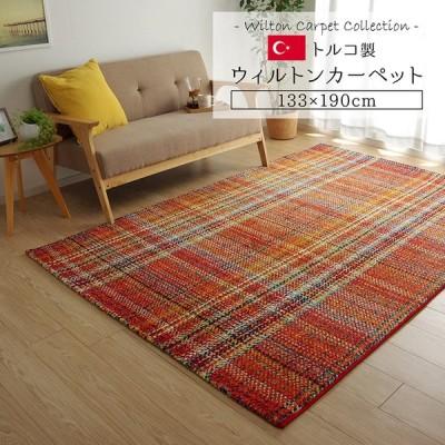 トルコ製 ウィルトン織カーペット 長方形中「ミストル」 約133×190cm