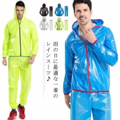 送料無料 レインコート メンズ レインウェア 上下セット サイクルレインウエア 雨パンツ レインスーツ 雨合羽 自転車 雨具 ウェア アウト