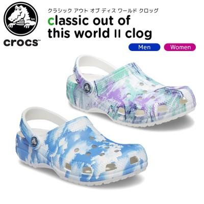クロックス crocs クラシック アウト オブ ディス ワールド クロッグ classic out of this world 2 clog メンズ レディース サンダル シューズ[C/B]