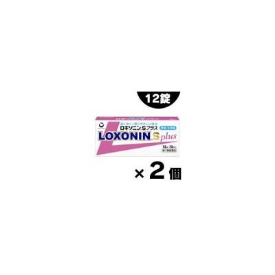 【メール便送料無料】(税制対象) ロキソニンSプラス 12錠×2個セット (第1類医薬品)