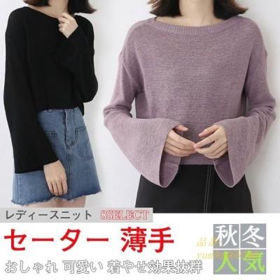 大人気 薄手 ゆったり 着やせ効果抜群 レディースファッション おしゃれ ニットセーター クルーネック フリーサイズ 可愛い