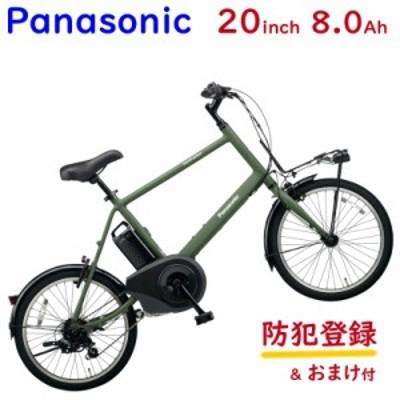 パナソニック ベロスター・ミニ BE-ELVS072G マットオリーブ 20インチ  ミニベロ 電動アシスト自転車