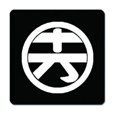 家紋 捺印マット 丸に十万紋 11cm x 11cm KN11-0634W 白紋