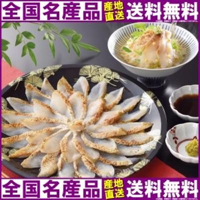 のどぐろ炙り刺し茶漬けセット 18630010 (送料無料)