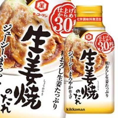 【送料無料】キッコーマン 粗おろし生姜たっぷり 生姜焼のたれ210g硬質ボトル×1ケース(全24本)