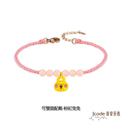 J code真愛密碼金飾 卡娜赫拉的小動物-愛戀P助和粉紅兔兔黃金/粉晶編織手鍊