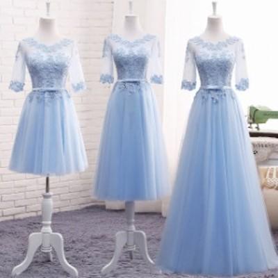 膝丈ドレス パーティードレス ミモレ丈ドレス ロングドレス ブルー 二次会 ワンピース 結婚式 披露宴 ブライズメイド フォーマル