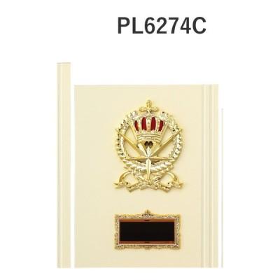 楯 PL6274C 23×18cm 文字入れ無料