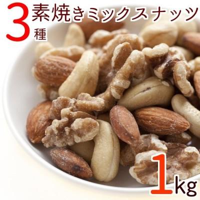 ミックスナッツ 素焼きミックスナッツ 1kg 製造直売 無添加 無塩 無植物油 ( アーモンド カシューナッツ クルミ) グルメ
