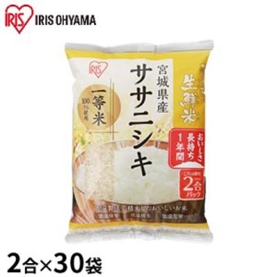 生鮮米 宮城県産 ササニシキ 2合パック×30袋セット【アイリスオーヤマ】