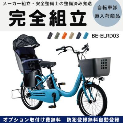 【*全色】ギュット・クルームR・DX・20 BE-ELRD03 パナソニック 2020年モデル 20インチ 3段変速 16Ah 20型 ギュットクルームR DX 電動アシスト自転車 電動自転車
