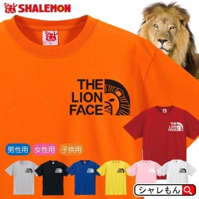 ライオン アニマル Tシャツ ( ライオン フェイス 選べる8カラー )  百獣の王 動物 シャレもん