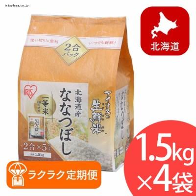 【ラクラク定期便】【4個セット】アイリスの生鮮米 北海道産ななつぼし 1.5kg【同梱不可】