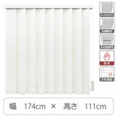 トーソーTOSO 【1cm単位】 プロ仕様 縦型ブラインド 幅1740×高さ1110mm ホワイト tf6441-174x111rr 1台(直送品)