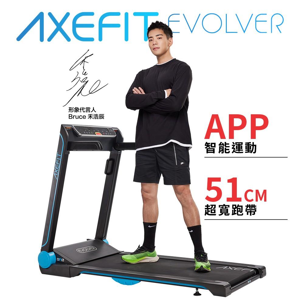 WELLCOME好吉康 AXEFIT 進化者2 電動跑步機 全新升級 51CM超寬跑帶 有氧運動健走電跑