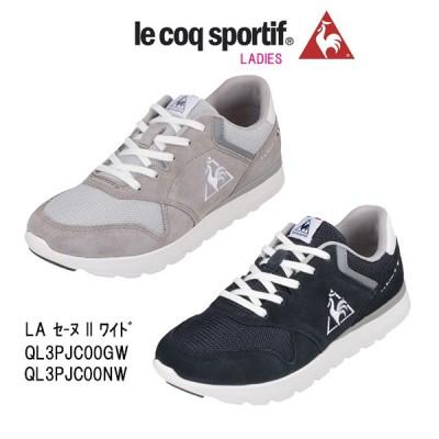 ルコックスポルティフ レディーススニーカー LA セ-ヌ II ワイド QL3PJC00GW-NW le coq sportif 靴