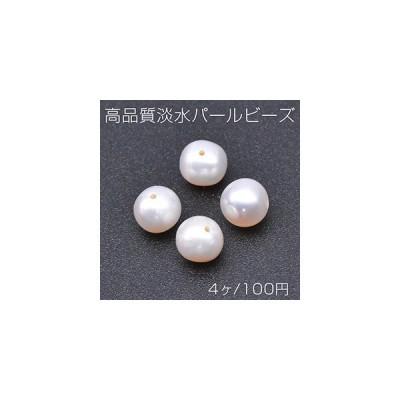 高品質淡水パールビーズ No.78 ラウンド 天然素材【4ヶ】