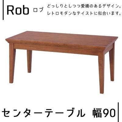 センターテーブル幅90 (GUY-651)(ROB)ロブ 天然木 ミンディ シンプル ローテーブル リビングテーブル