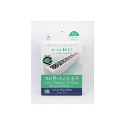 【メール便送料無料】WITH BIO エアコン用カビ予防剤