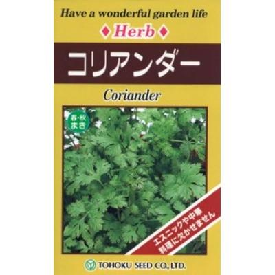 【種子】コリアンダー トーホクのタネ