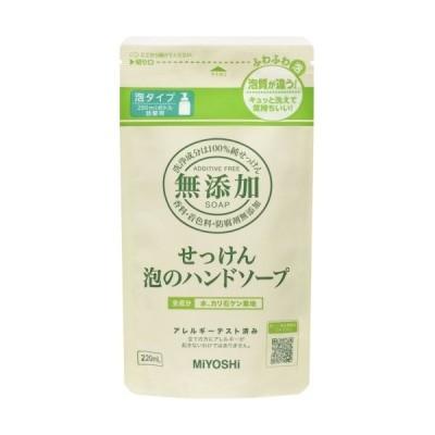 ミヨシ石鹸 無添加 せっけん 泡のハンドソープ つめかえ用 220ml※取り寄せ商品 返品不可