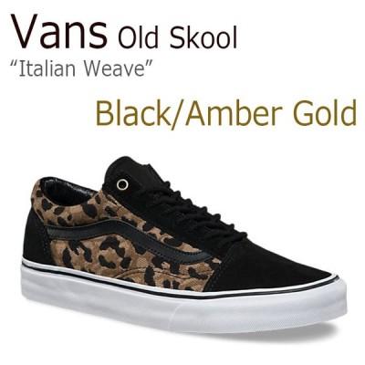 VANS Old Skool Italian Weave Black Amber Gold バンズ オールドスクール イタリアン ウィーヴ VN0A31Z9LYN1 シューズ スニーカー