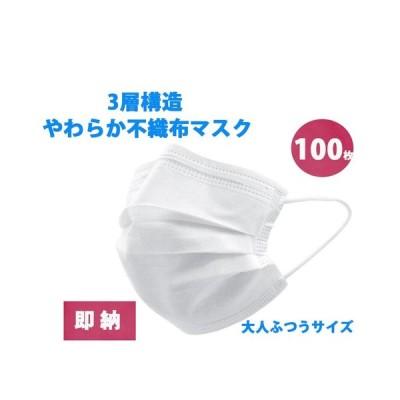 激安マスク100枚 「即納」 三層抗菌やわらか不織布マスク 国内2-3日発送 大人用使い捨てマスク 箱なし 家庭用 かぜ 花粉 飛沫 ウイルス対策
