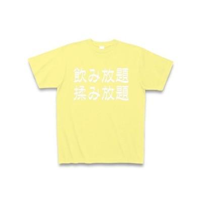 飲み放題揉み放題 白文字 Tシャツ Pure Color Print(ライトイエロー)