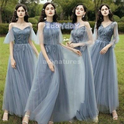 ブライズメイド ドレス ロング ロングドレス パーティードレス 演奏会 ピアノ 発表会 結婚 二次会 花嫁 コンサート 結婚式 パーティー 女子会 ブルー 呼ばれ