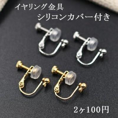 イヤリングシリコンカバー付き イヤリング金具パーツ【2ヶ】