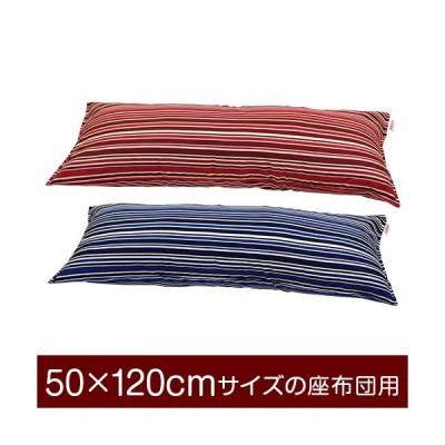 枕カバー 50×120cmの枕用ファスナー式  トリノストライプ ステッチ仕上げ