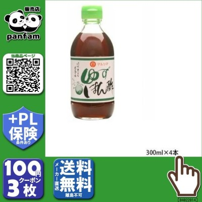 送料無料|丸島醤油 ゆずぽん酢 300ml×4本 1761|b03