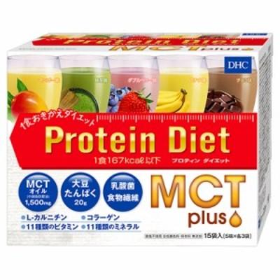 DHCプロティンダイエット MCTプラス 15袋入(6038520)