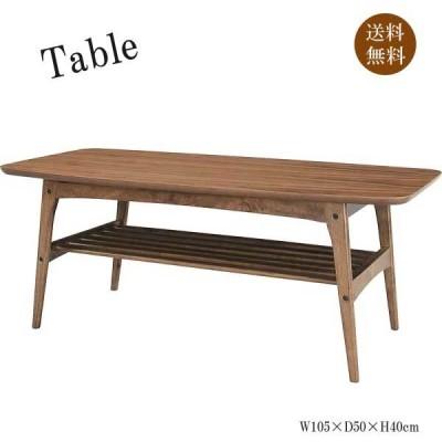 センターテーブル リビングテーブル 机 カフェテーブル ローテーブル 天然木 幅105cm ウォールナット AZ-0234