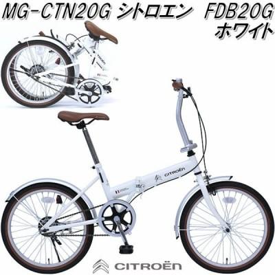 MG-CTN20G シトロエン フォールディングバイク 20インチ FDB20G バニラホワイト【折畳自転車】【メーカー直送】【同梱/代引不可】