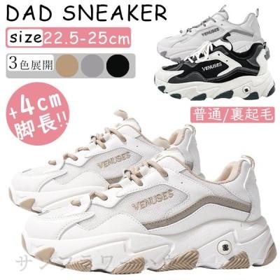 レディース 靴 厚底 スニーカー ダッドスニーカー 韓国 インヒール スポーツ 美脚 歩きやすい ボリュームソール 学生 脚長効果 滑らない 疲れにくい