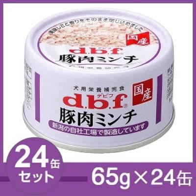 【ケース】デビフ 豚肉ミンチ 1ケース (65g×24缶) 【デビフ/ミニ缶/ドッグフード/ウェットフード 犬 缶詰/ドックフード】